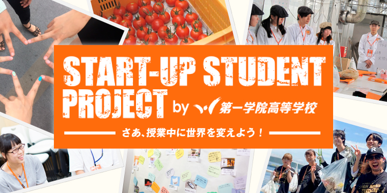 START-UP STUDENT PROJECT